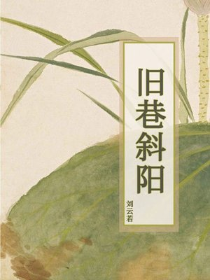 cover image of 旧巷斜阳