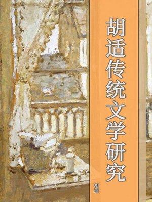 cover image of 胡适传统文学研究