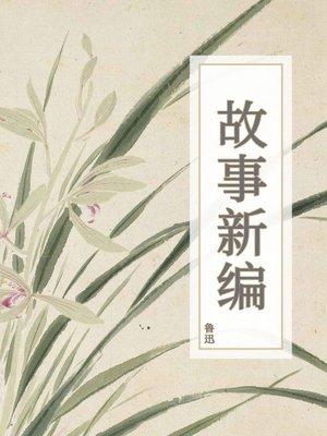 cover image of 故事新编