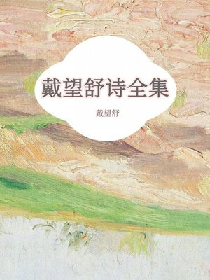cover image of 戴望舒诗全集
