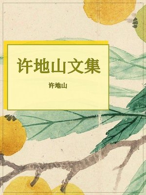 cover image of 许地山文集