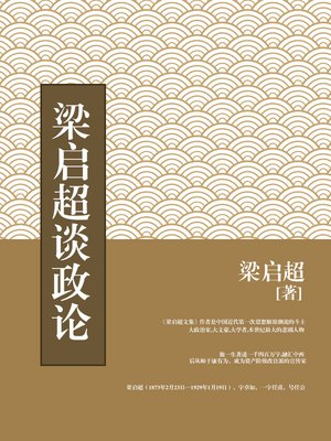 cover image of 梁启超谈政论