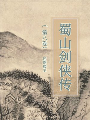 cover image of 蜀山剑侠传(第八卷)