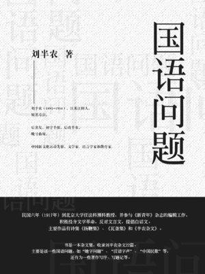 cover image of 国语问题