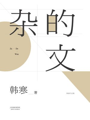 cover image of 杂的文(2014)
