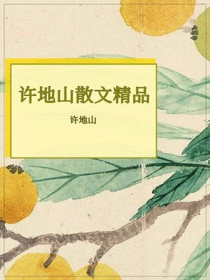 cover image of 许地山散文精品