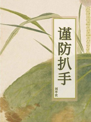 cover image of 谨防扒手