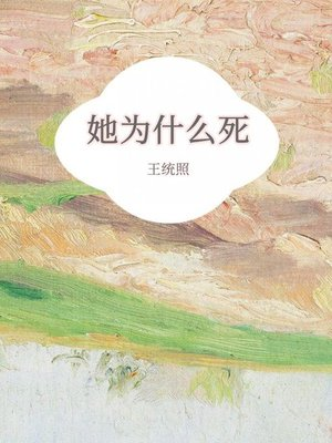 cover image of 她为什么死