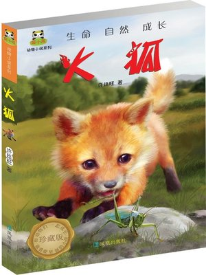 cover image of 草原动物3