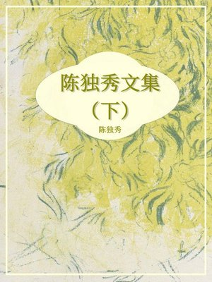 cover image of 陈独秀文集(下)