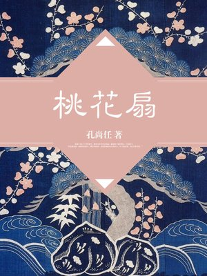 cover image of 桃花扇