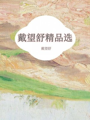 cover image of 戴望舒精品选