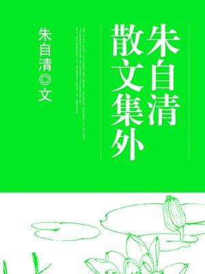 cover image of 朱自清散文集外