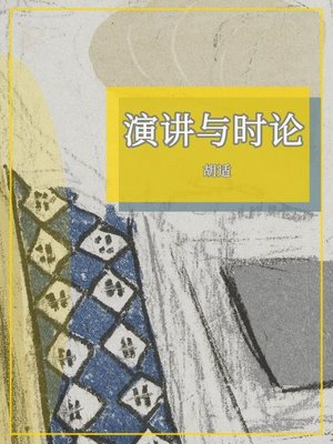 cover image of 演讲与时论