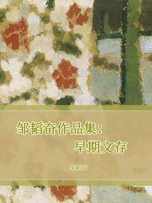 cover image of 邹韬奋作品集