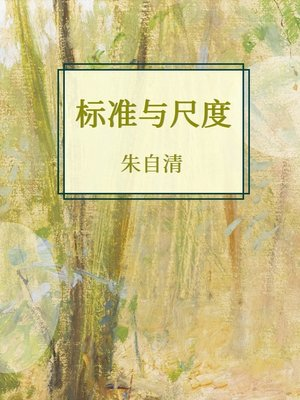 cover image of 标准与尺度
