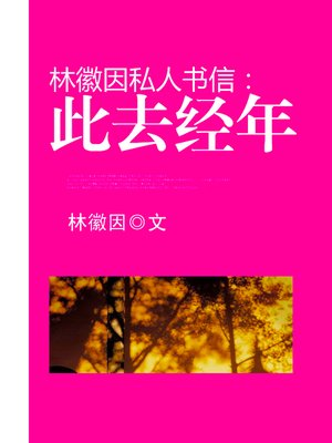 cover image of 林徽因私人书信