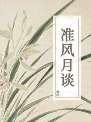 cover image of 准风月谈