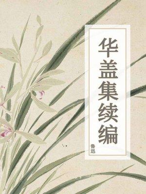 cover image of 华盖集续编