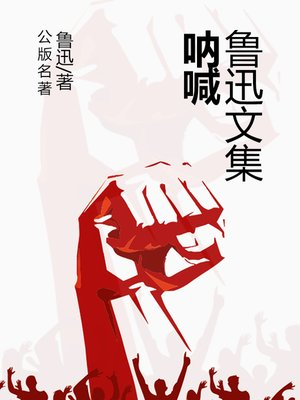 cover image of 鲁迅文集-呐喊