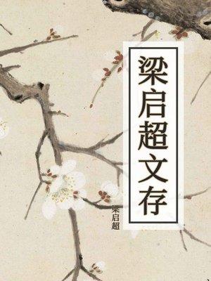cover image of 梁启超文存