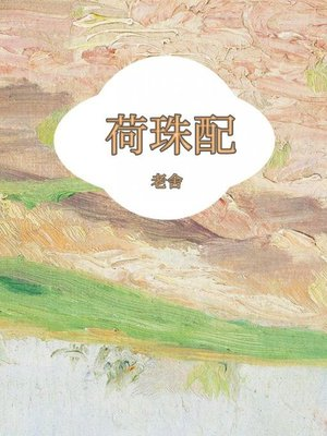 cover image of 荷珠配