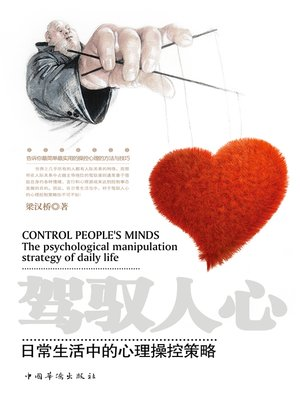 cover image of 驾驭人心