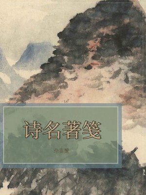 cover image of 诗名著笺