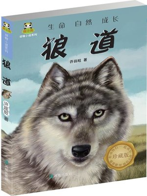 cover image of 草原动物1