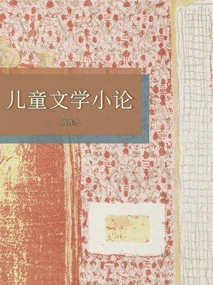 cover image of 儿童文学小论
