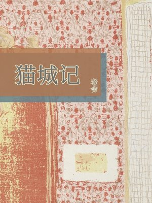 cover image of 猫城记