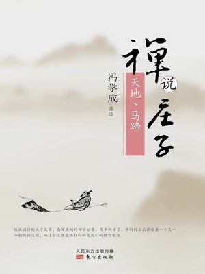 cover image of 禅说庄子