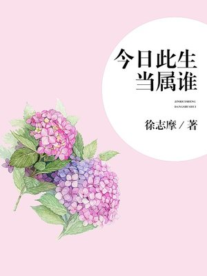 cover image of 今日此生当属谁