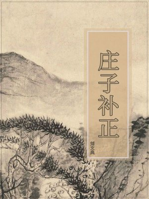 cover image of 庄子补正