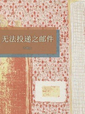 cover image of 无法投递之邮件