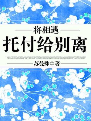 cover image of 将相遇托付给别离