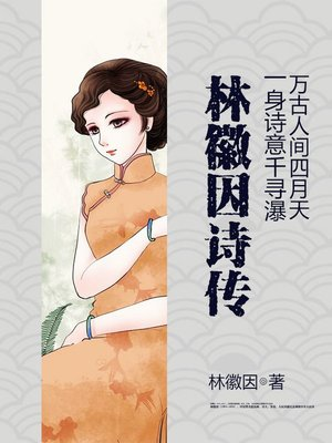 cover image of 林徽因诗传