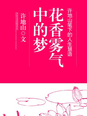 cover image of 花香雾气中的梦