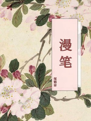 cover image of 漫笔