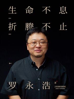 cover image of 生命不息,折腾不止