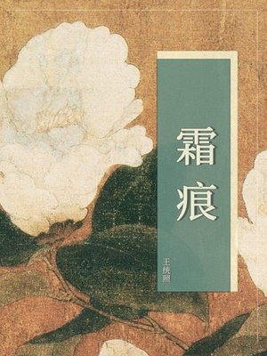 cover image of 霜痕