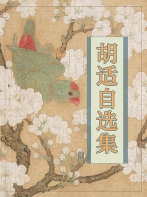 cover image of 胡适自选集
