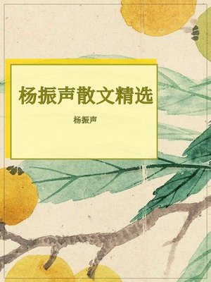cover image of 杨振声散文精选