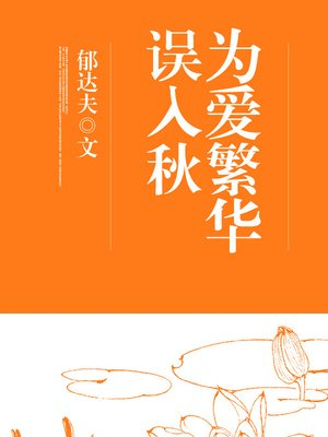 cover image of 为爱繁华误入秋