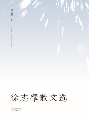 cover image of 徐志摩散文选