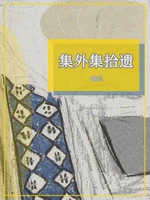 cover image of 集外集拾遗