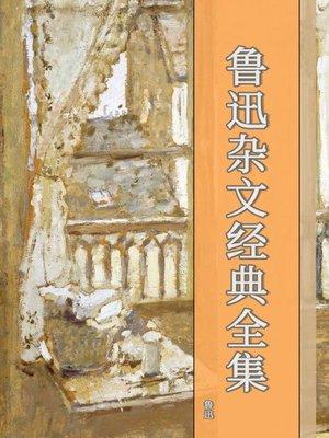 cover image of 鲁迅杂文经典全集
