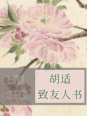 cover image of 胡适致友人书