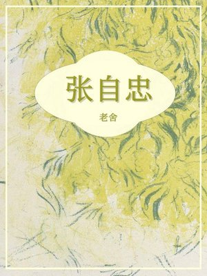 cover image of 张自忠