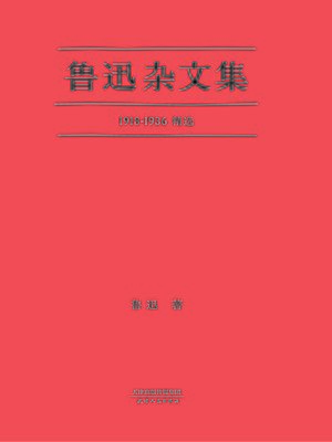 cover image of 鲁迅杂文集